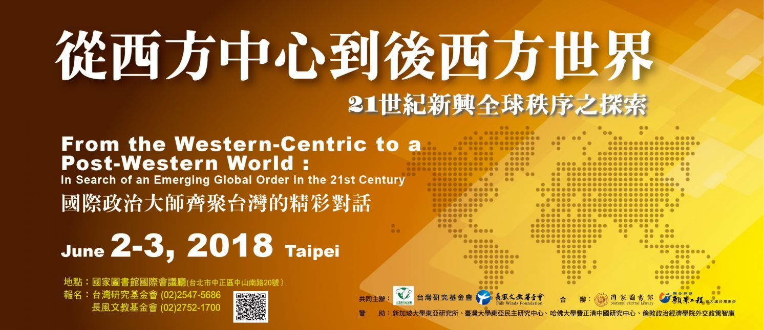 """From the Western-Centric to a Post-Western World: In Search of an Emerging Global Order in the 21st Century"" International Conference"