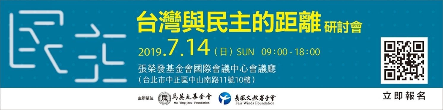 """Distance Between Taiwan and Democracy"" Semianr"